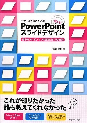 PowerPointプレゼン